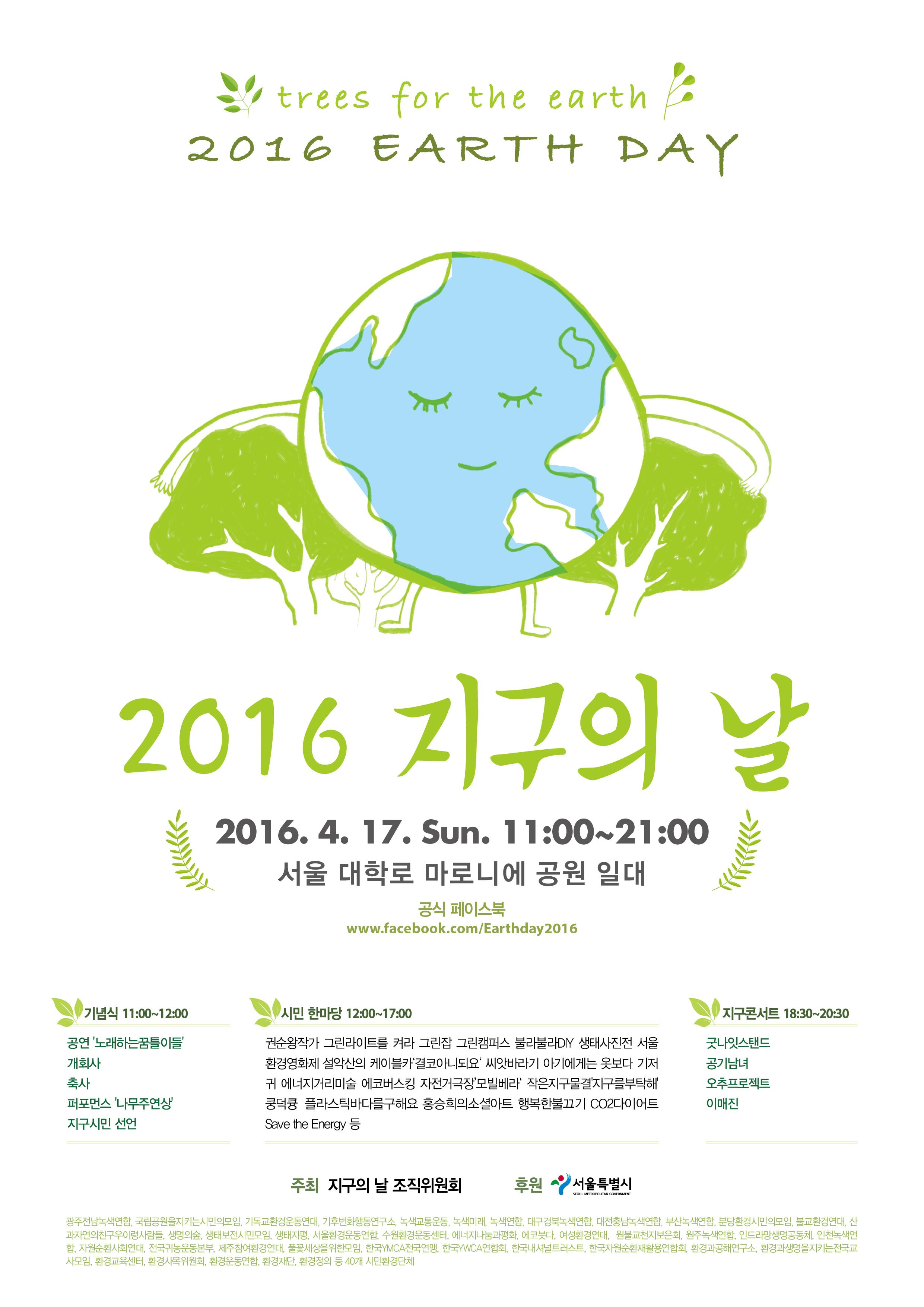 지구의날 포스터_0405