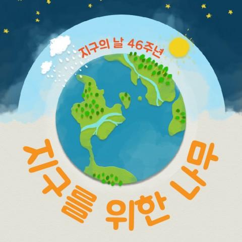 지구의 날-01
