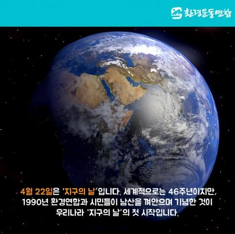 지구의 날-02