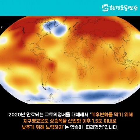 지구의 날-04
