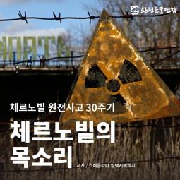 [카드뉴스] 원전사고 30년, 체르노빌의 목소리