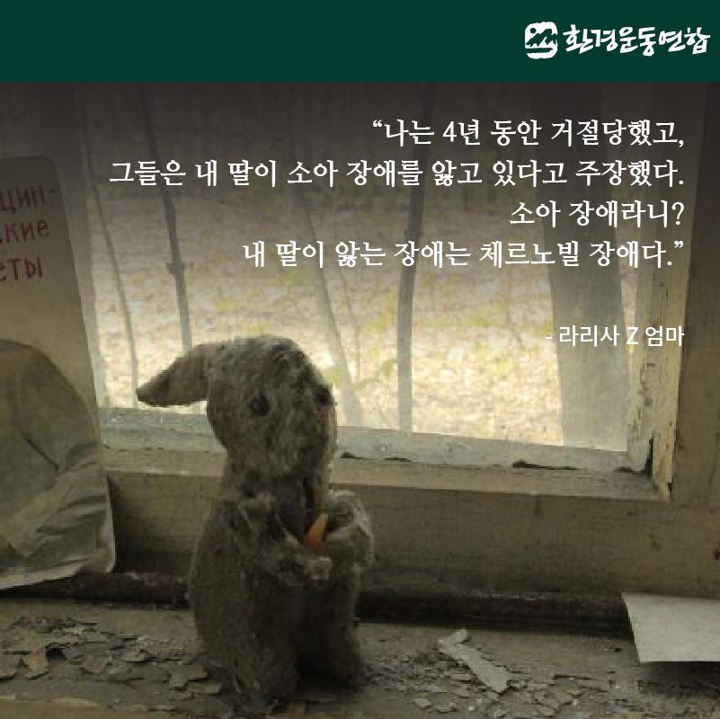 체르노빌30주기-03