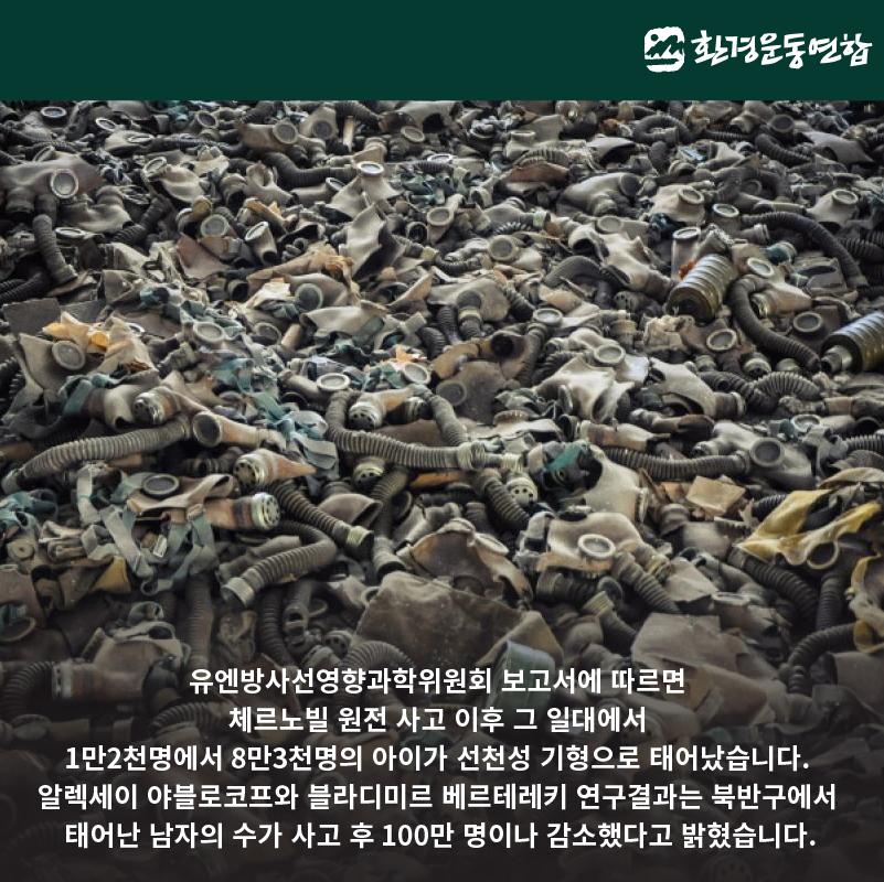 체르노빌30주기-04