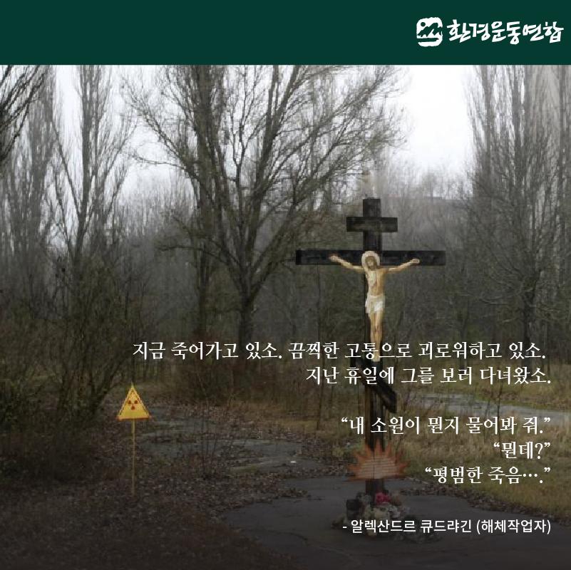 체르노빌30주기-07