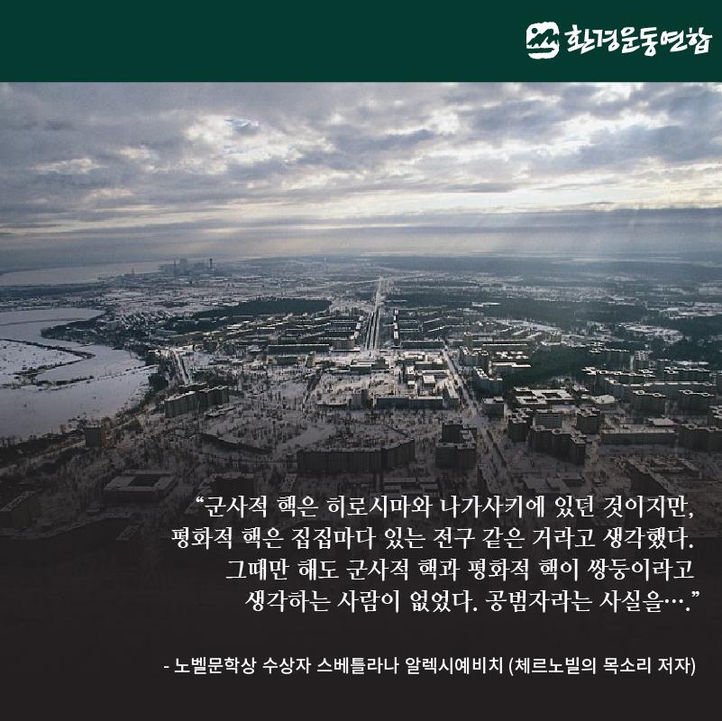 체르노빌30주기-08