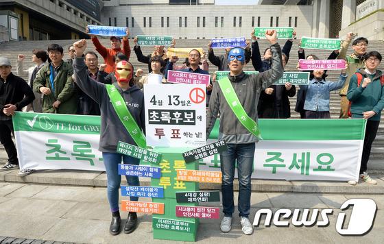 초록투표네트워크가 30일 서울 종로구 세종문화회관 계단에서 초록후보를 선정하고 퍼포먼스를 하고 있다. 초록후보는 참여단체 추천을 거쳐, 지난 의정활동 및 환경활동 경력을 참고해 선정했다. ⓒ뉴스1