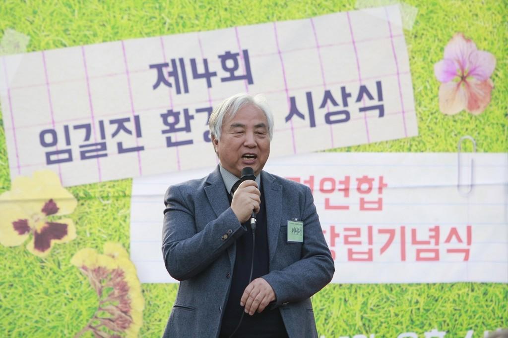 이시재 임길진환경상 위원장이 참석자들에게 감사의 인사를 전하고 있다.ⓒ환경운동연합