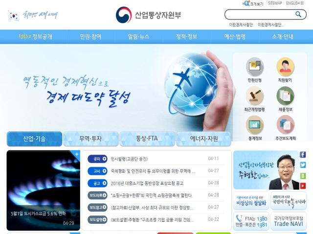 산업통상자원부 홈페이지