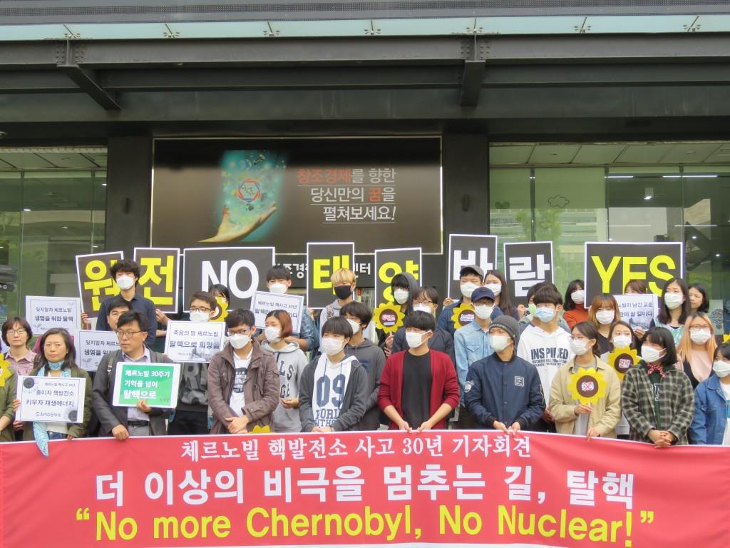 체르노빌 핵발전소 사고 30년, 더 이상의 비극을 멈추는 길, 탈핵 기자회견 ⓒ환경운동연합