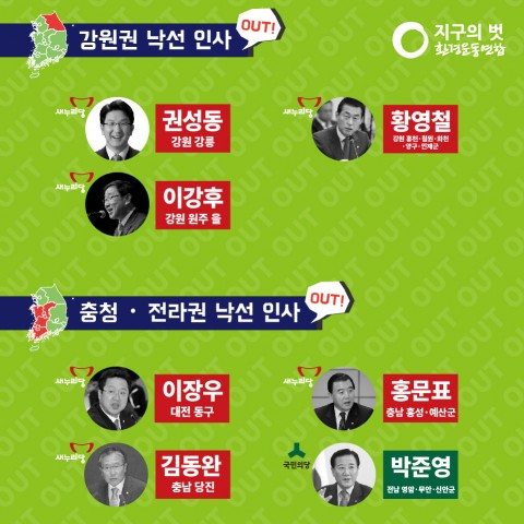 20대낙선후보_카드뉴스_강원&충청전라-03