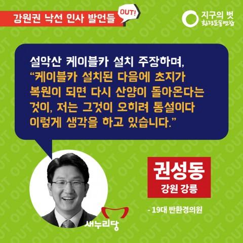 20대낙선후보_카드뉴스_강원&충청전라-05