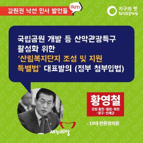 20대낙선후보_카드뉴스_강원&충청전라-06