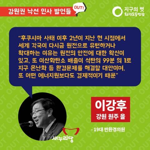 20대낙선후보_카드뉴스_강원&충청전라-07