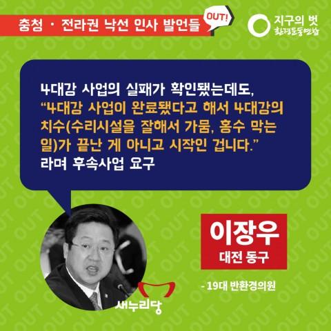 20대낙선후보_카드뉴스_강원&충청전라-08