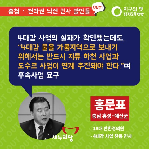 20대낙선후보_카드뉴스_강원&충청전라-09