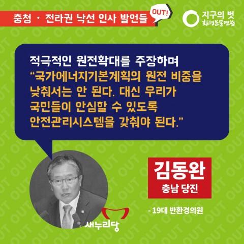 20대낙선후보_카드뉴스_강원&충청전라-10
