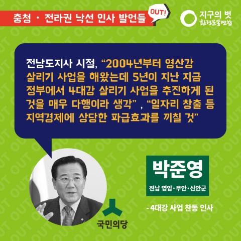 20대낙선후보_카드뉴스_강원&충청전라-11