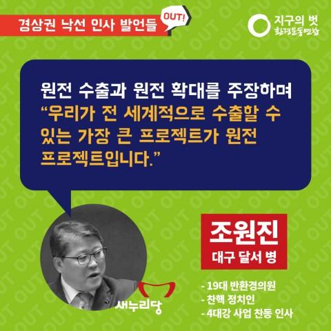 20대낙선후보_카드뉴스_경상권-05
