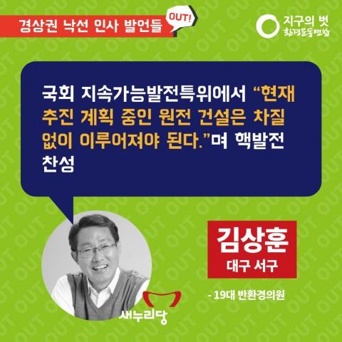 20대낙선후보_카드뉴스_경상권-06