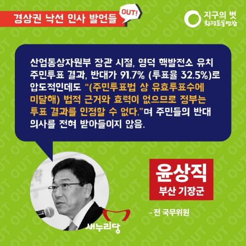 20대낙선후보_카드뉴스_경상권-08