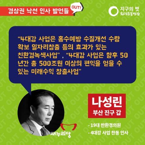 20대낙선후보_카드뉴스_경상권-09