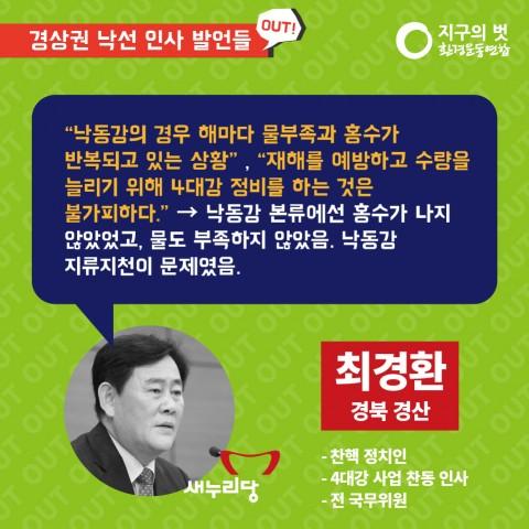 20대낙선후보_카드뉴스_경상권-10