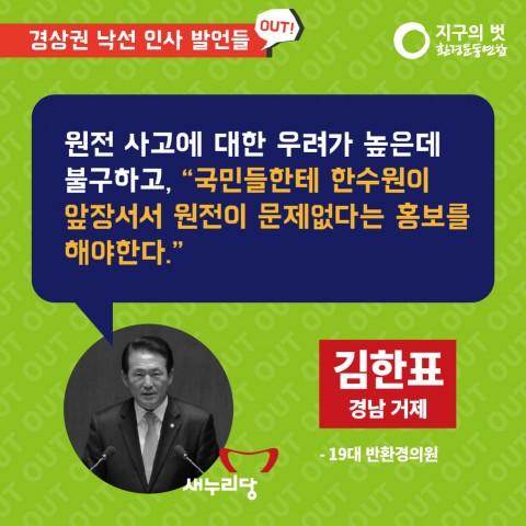 20대낙선후보_카드뉴스_경상권-13
