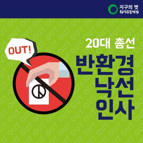 20대낙선후보_카드뉴스_서울&수도권-01