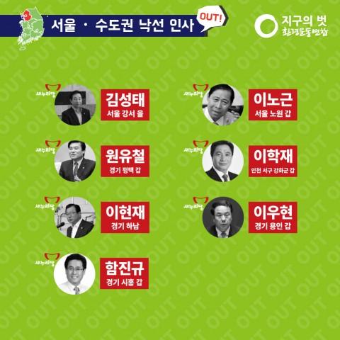 20대낙선후보_카드뉴스_서울&수도권-02