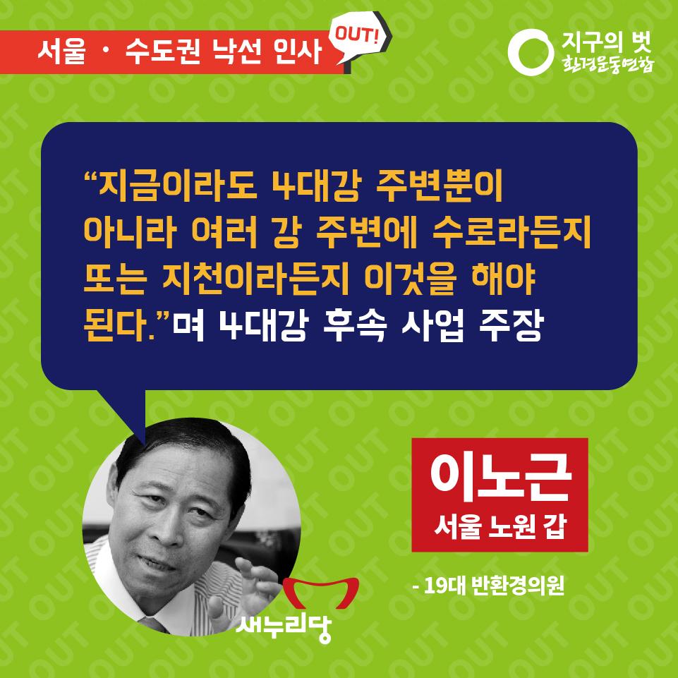 20대낙선후보_카드뉴스_서울&수도권-05