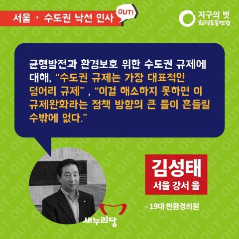 20대낙선후보_카드뉴스_서울&수도권-06