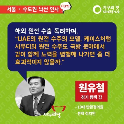 20대낙선후보_카드뉴스_서울&수도권-07
