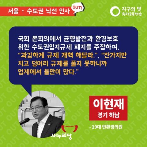 20대낙선후보_카드뉴스_서울&수도권-08