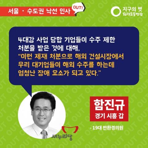 20대낙선후보_카드뉴스_서울&수도권-09