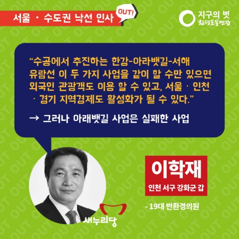 20대낙선후보_카드뉴스_서울&수도권-10
