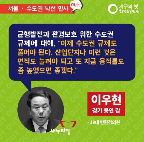 20대낙선후보_카드뉴스_서울&수도권-11