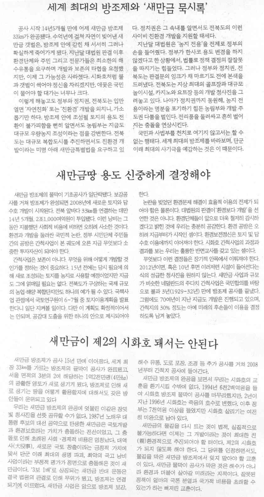 2006. 04. 22. 한겨레 19, 한국 27, 경향 23
