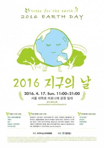 2016지구의날_한국환경회의_서울환경운동연합-e1460095677900 (1)