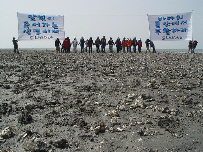 4월 24일 환경연합 전국의 활동가들은 새만금 해창갯벌에 모여 '새만금의 생명들이여, 바다의 품안에서 부활하라'는 깃발을 들고, 묵상을 하며 새만금의 아픔을 마음에 담았다.ⓒ환경운동연합