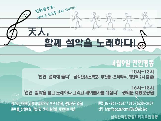 4월9일 천인행동 홍보 웹자보