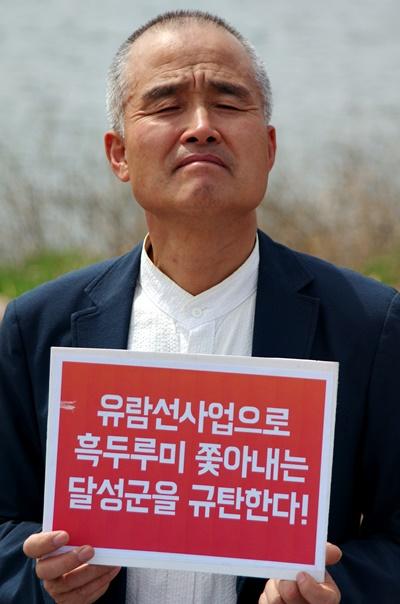 유람선사업으로 흑두루미 쫓아내는 달성군을 규탄한다!! 기자회견에 참여한 영남자연생태보존회 정제영 총무이사가 손피켓을 들고 서있다.ⓒ대구환경운동연합