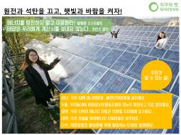 [서명캠페인]재생에너지 확대를 위한 발전차액지원제도(FIT) 입법청원