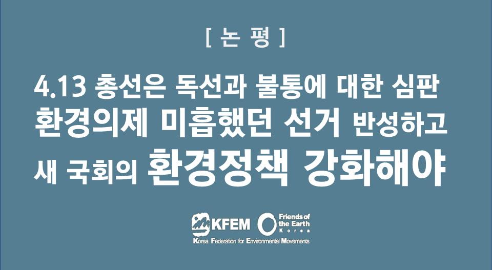 p선거결과 논평