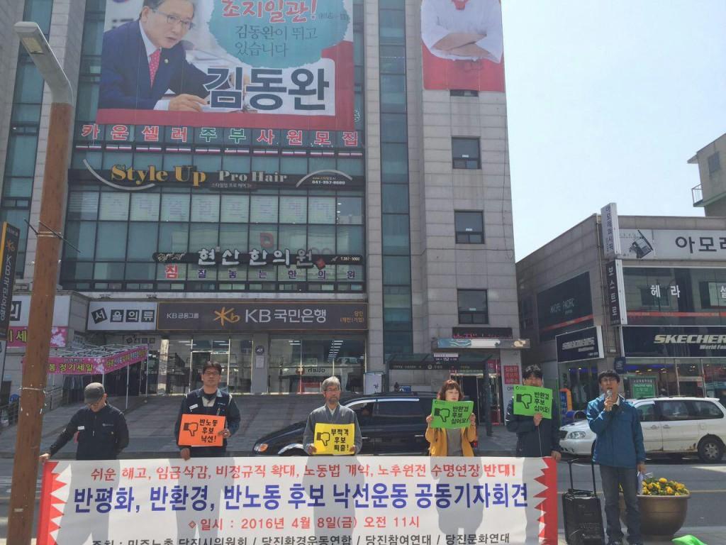 충남은 김동완 후보(새누리당, 충남 당진)에 대한 낙선 캠페인을 진행했다.ⓒ당진환경운동연합