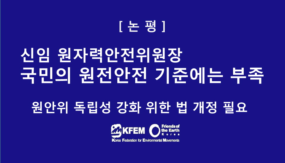 s신임원안위 논평
