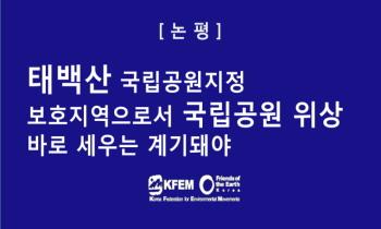 s태백산 국립공원지정 논평