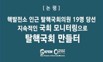 sa탈핵국회의원당선논평