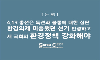 ss선거결과 논평