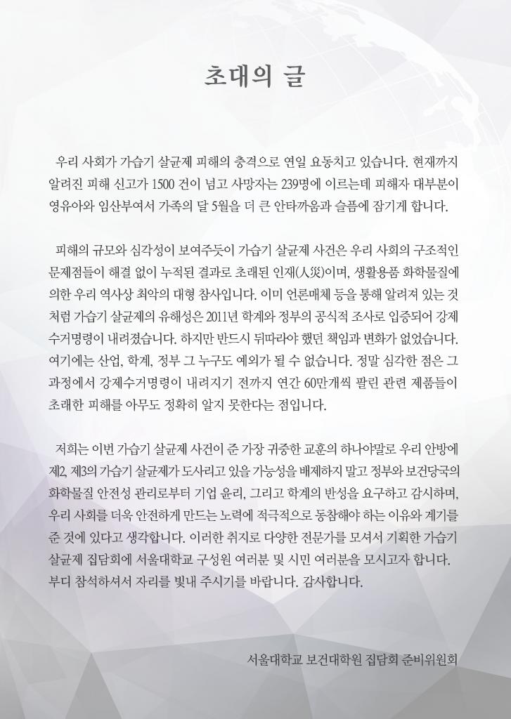 가습기 살균제 집담회_페이지_1