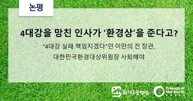 [논평 썸네일]4대강을 망친 인사가 '환경상'을 준다고.pptx